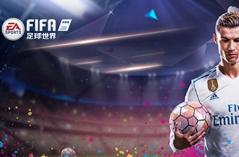 FIFA足球世界·游戏合集