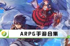 ARPG手游合集