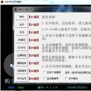 DNF秒杀王辅助 V1.1.6 最新版