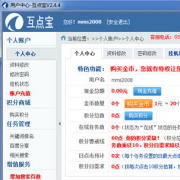 互点宝SEO软件 V2.4.4 官方免费版