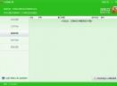 360沙箱独立版V3.5.0.1015 绿色版