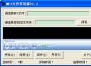 mp3剪歌器V2.3 免费版