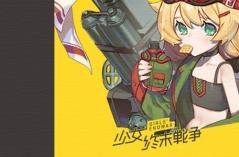 少女终末战争·游戏合集
