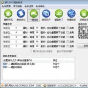 u9dnf超级助手 V2.22 最新版