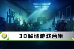 3D解谜游戏合集