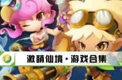 激萌仙境・游戏合集
