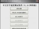 阿宽中文打字速度测试软件V1.41 官方版