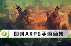 即时ARPG手游合集