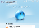 阿里旺旺trademanagerV7.20.00E 官方版