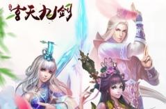 玄天九剑·游戏合集