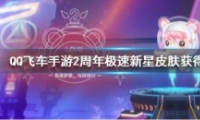 QQ飞车手游2周年极速新星皮肤获取攻略