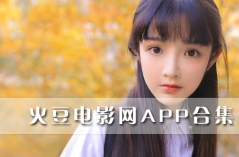 火豆电影网APP合集