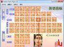 国际音标发音软件V2.0 绿色版