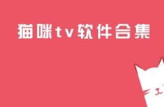 猫咪tv软件合集