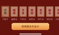 新浪微博app新年开运卡万能卡获得方法教程