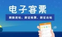12306电子客票学生票退签改签方法教程