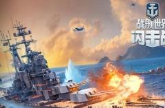 战舰世界闪击战·游戏合集