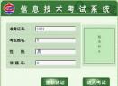 卓帆信息技术考试系统V5.0.3 官方最新版