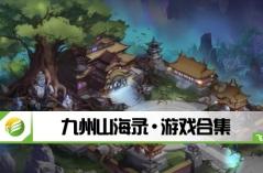 九州山海录・游戏合集