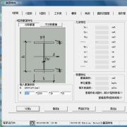 钢材理论重量计算器