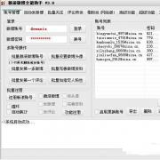 新浪微博全能助手 V3.8 破解版