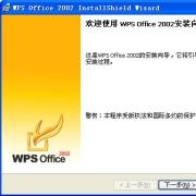 wps2002官方版