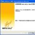 wps2002官方版电脑版
