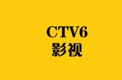 ctv6影视APP合集