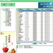 365三层更新平台 V1.0 绿色免费版