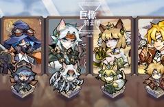 巨像骑士团·游戏合集