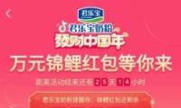 抖音app万元锦鲤红包获得方法教程