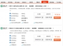 国寿e家网络版 官网最新版