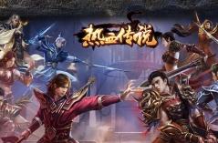热血传说·游戏合集