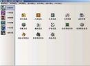 易顺佳仓库管理系统V2.07.01 官方最新版