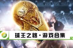 球王之路・游戏合集