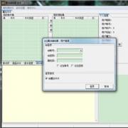 DDoS攻击者 V1.5 中文版
