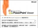 PowerPoint 2007 Viewer(PPT播放器) 中文绿色版