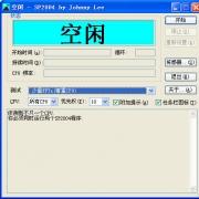 SP2004专业拷机软件 V0.40汉化绿色版