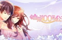 宫殿100日公主·游戏合集