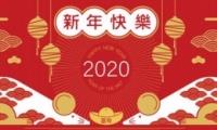 2020鼠年春节微信祝福语大全