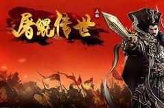 屠鲲传世·游戏合集