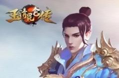 玉清昆仑传·游戏合集