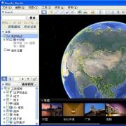 上帝之眼卫星地图 V14.6.3.7834 最新版