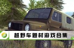 越野车题材游戏合集