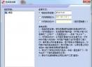 顺和达仓管王V20131128 官方最新版