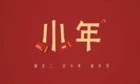 2020年小年祝福语 2020年小年夜精选QQ微信短信祝福语