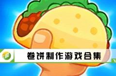 卷饼制作游戏合集