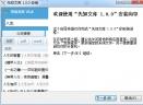 先知文库V1.0.0 最新版