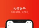 网易邮箱大师V4.14.1.1004 电脑版