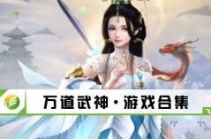 万道武神·游戏合集